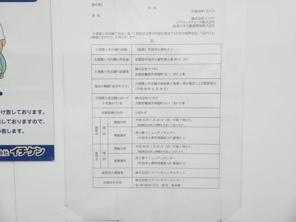 スーパーマツモト徳洲会跡地