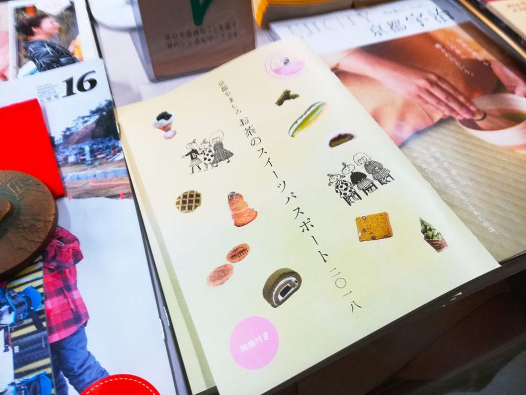 京都やましろお茶のスイーツパスポート