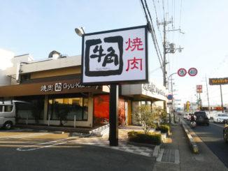 牛角宇治槙島店