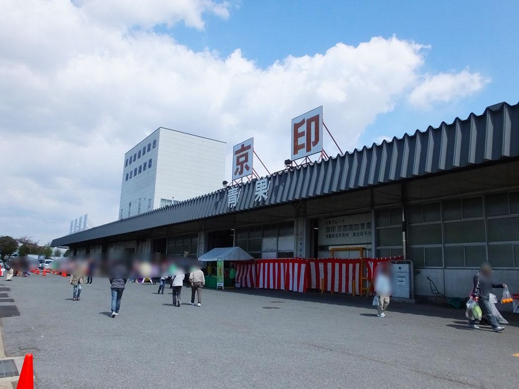 京都南部総合卸売市場