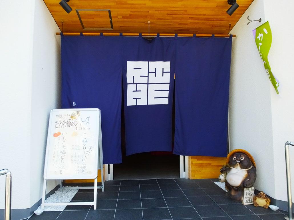 「旅籠屋 '利兵衛' by MATSUYA」の暖簾と入口