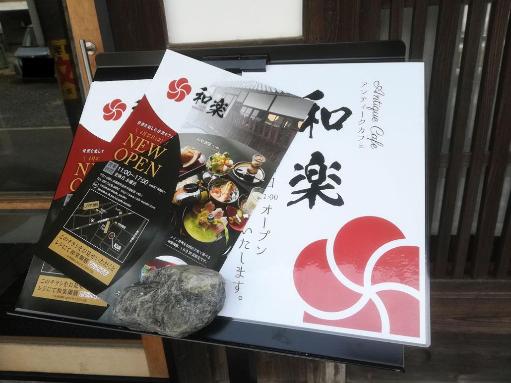 和楽(waraku)のチラシ