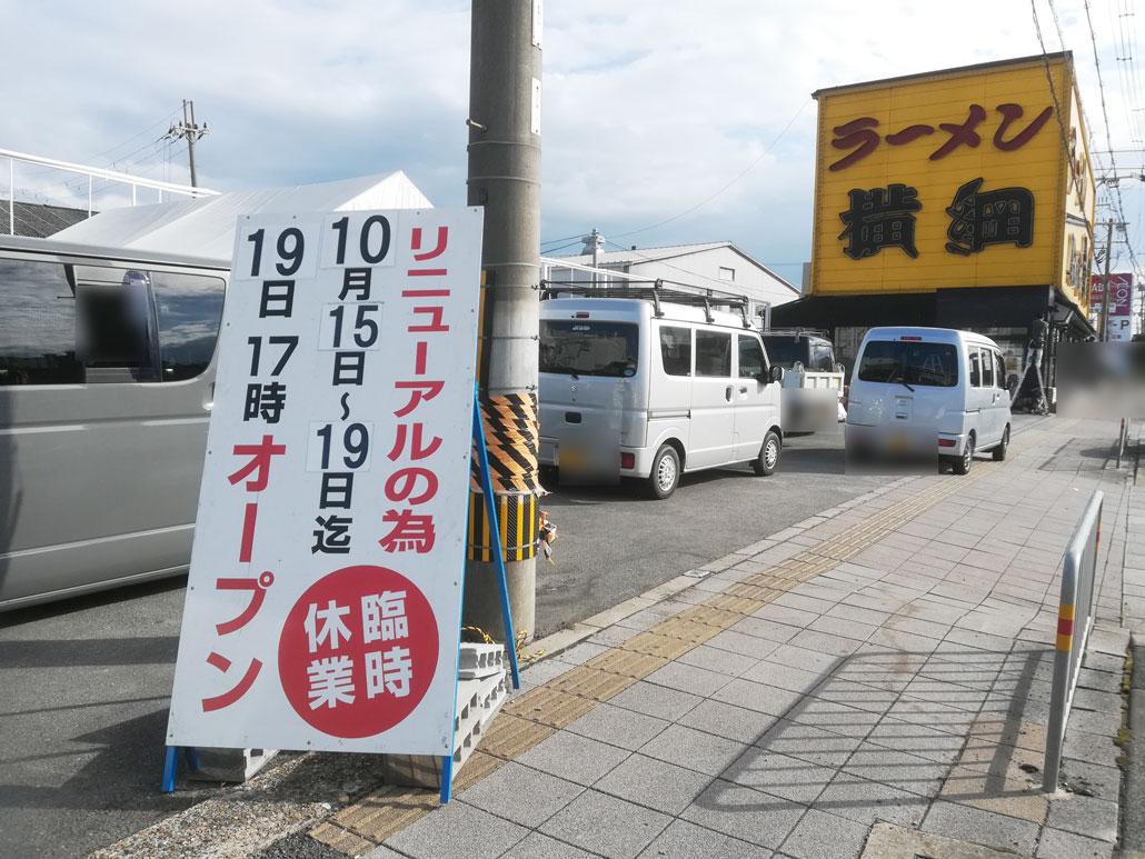 ラーメン横綱久御山