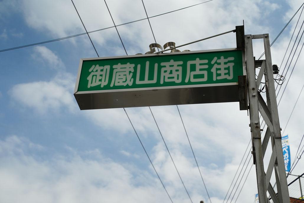第6回六地蔵たべあるき 御蔵山商店街