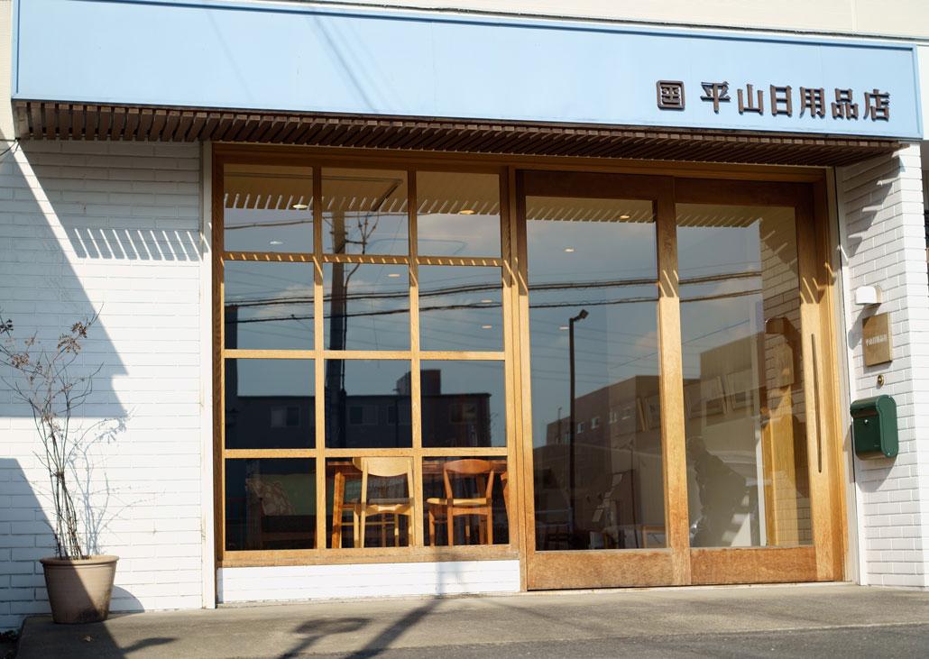 平山用品店の外観写真