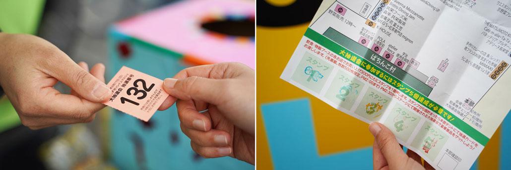 宇治ソレイユマルシェ 抽選券の写真