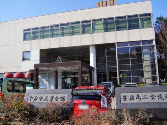宇治産業会館