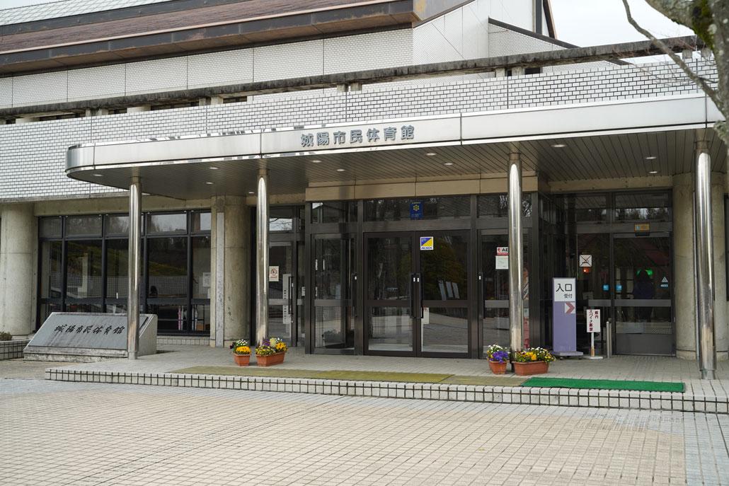 城陽市民体育館