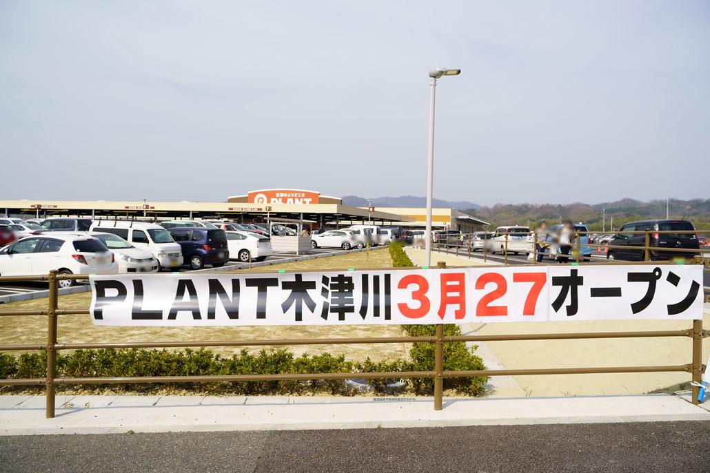 PLANT木津川オープン