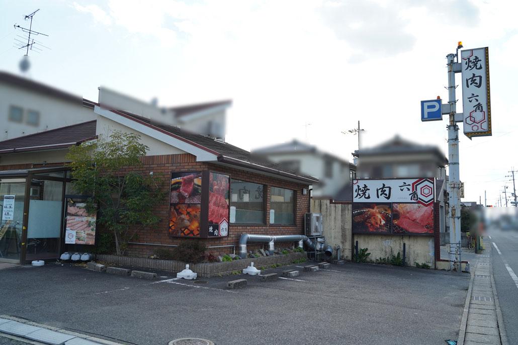 城陽久津川「焼肉 六角」の写真