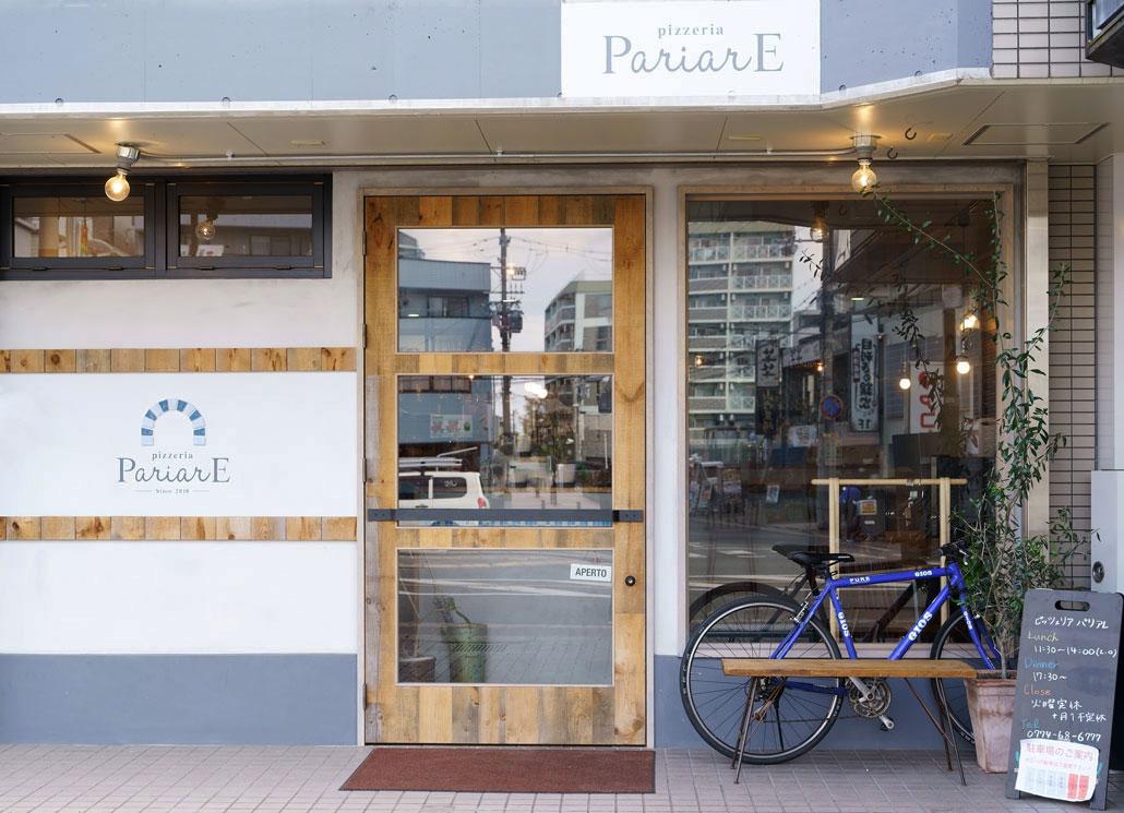 pizzeria PariarE/ピッツェリア パリアレ 外観写真