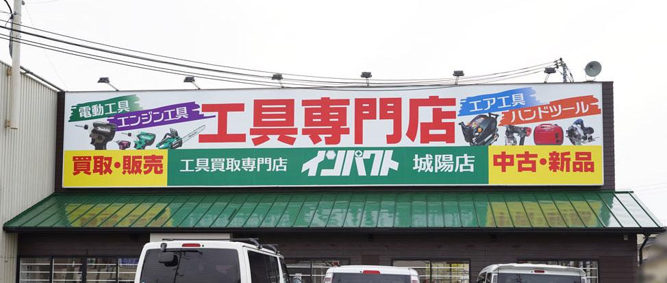 「工具専門店-インパクト-城陽店」外観写真