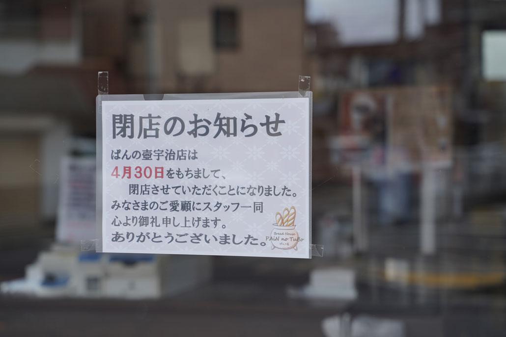 ぱんの壺-宇治店 貼り紙