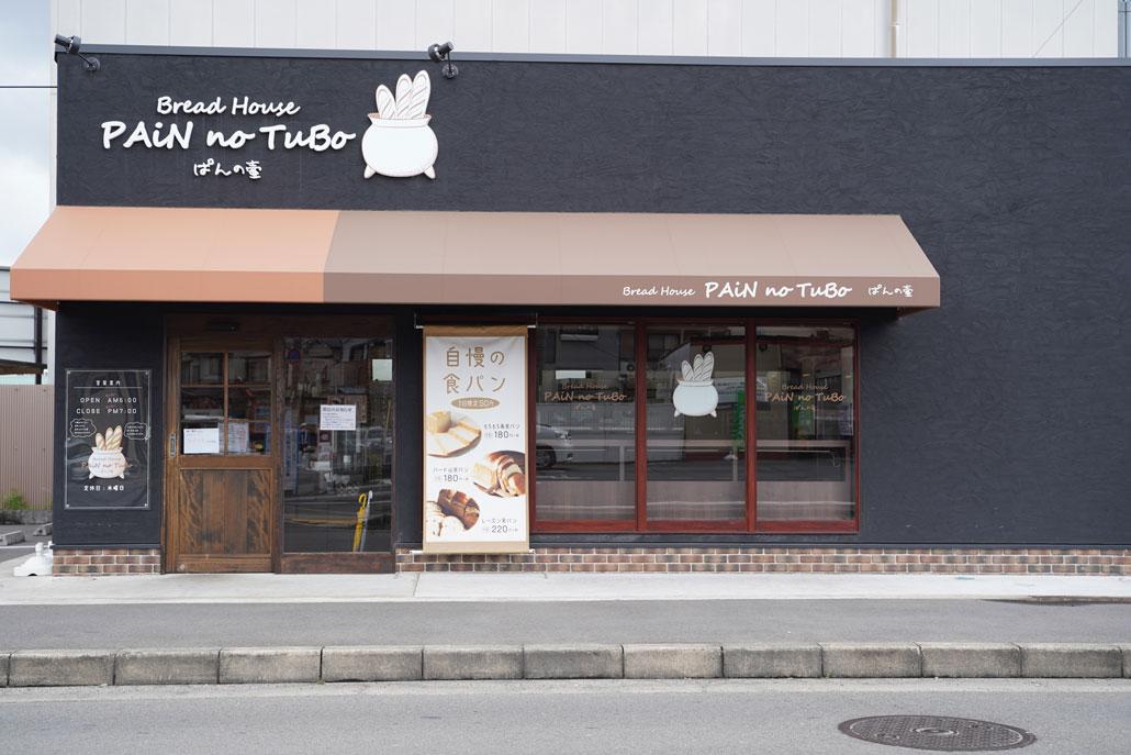 パンの壺宇治店 外観写真