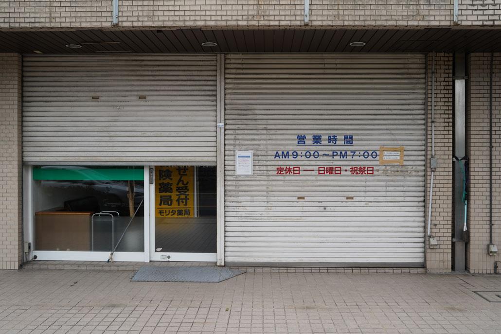 薬局閉店3