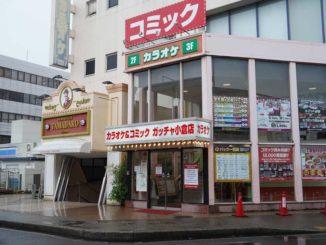カラオケガッチャ小倉店の外観画像