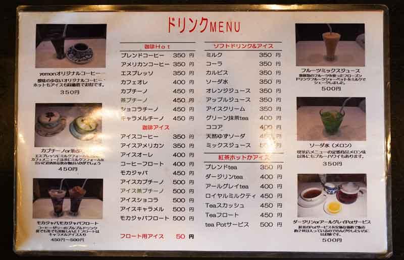 イエローモンスターカフェのメニュー画像