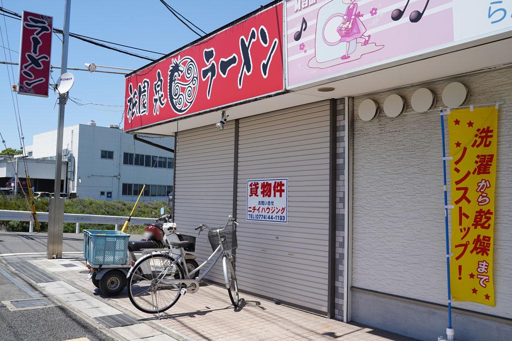 祇園泉ラーメンの画像1