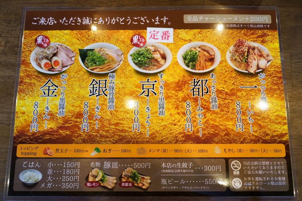 「龍仙 麺屋 京都」メニューの写真