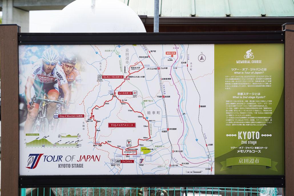 ツアー・オブ・ジャパン 第2ステージ 京都