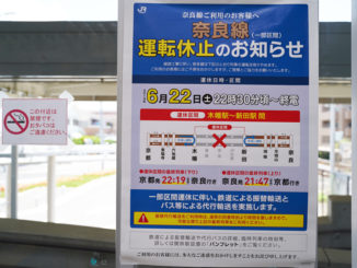 JR奈良線の木幡駅~新田間が運行休止