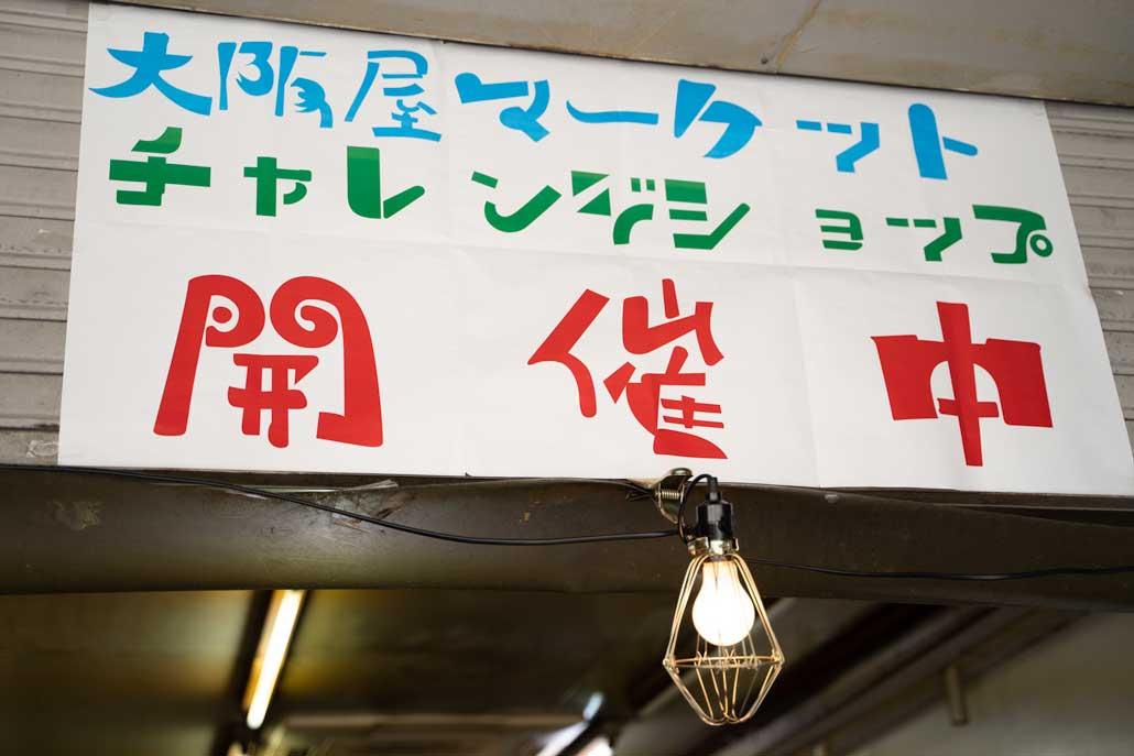 大阪屋マーケットチャレンジショップ画像2