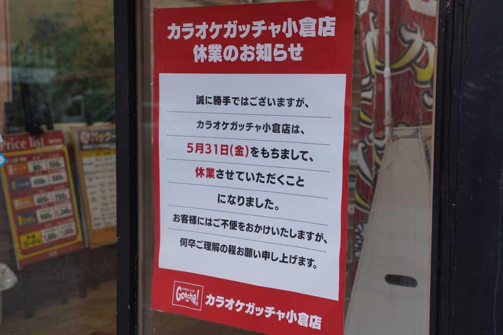 カラオケガッチャ小倉店の休業お知らせ画像