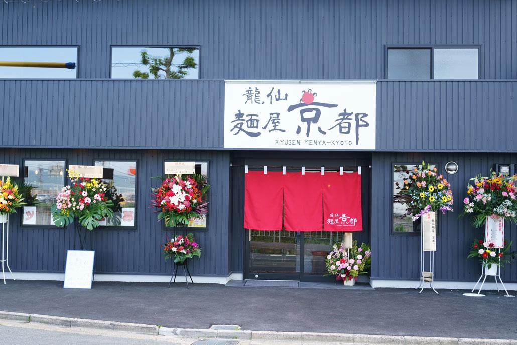 「龍仙 麺屋 京都」外観写真