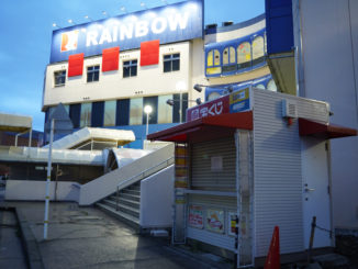 宇治宝くじ会レインボー小倉販売所の外観画像