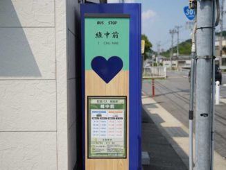ハートのバス停の画像