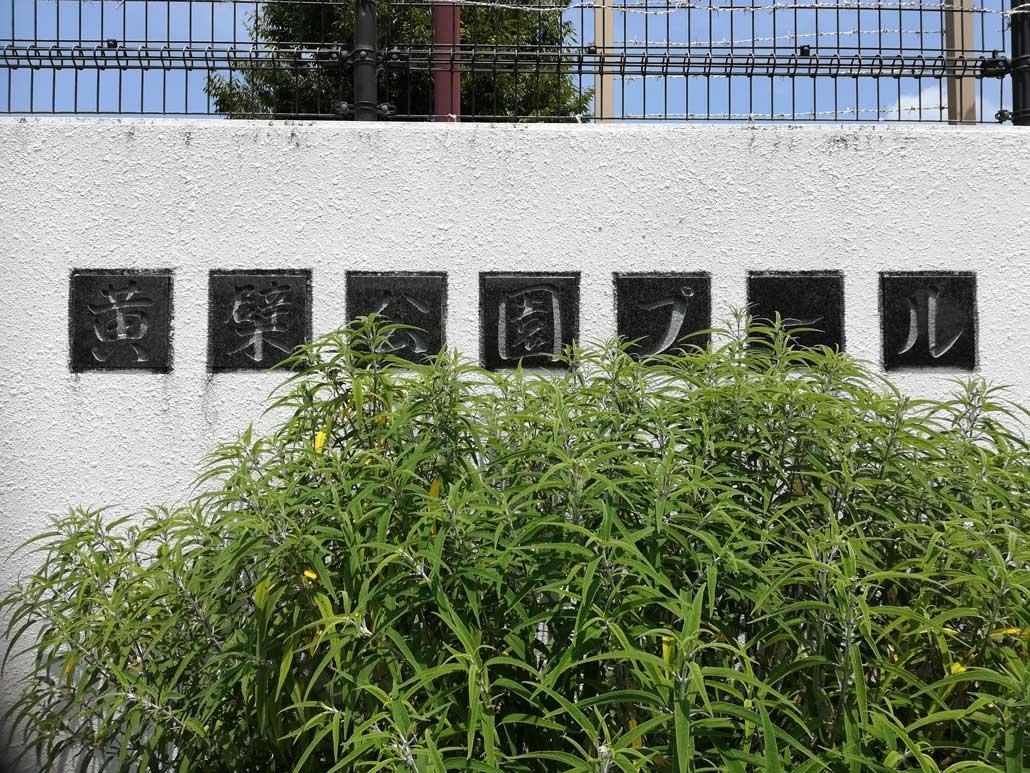 黄檗公園プール外観画像