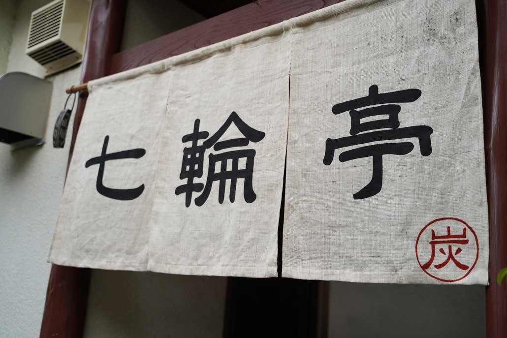 七輪亭外観画像
