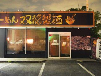 双龍製麺外観画像