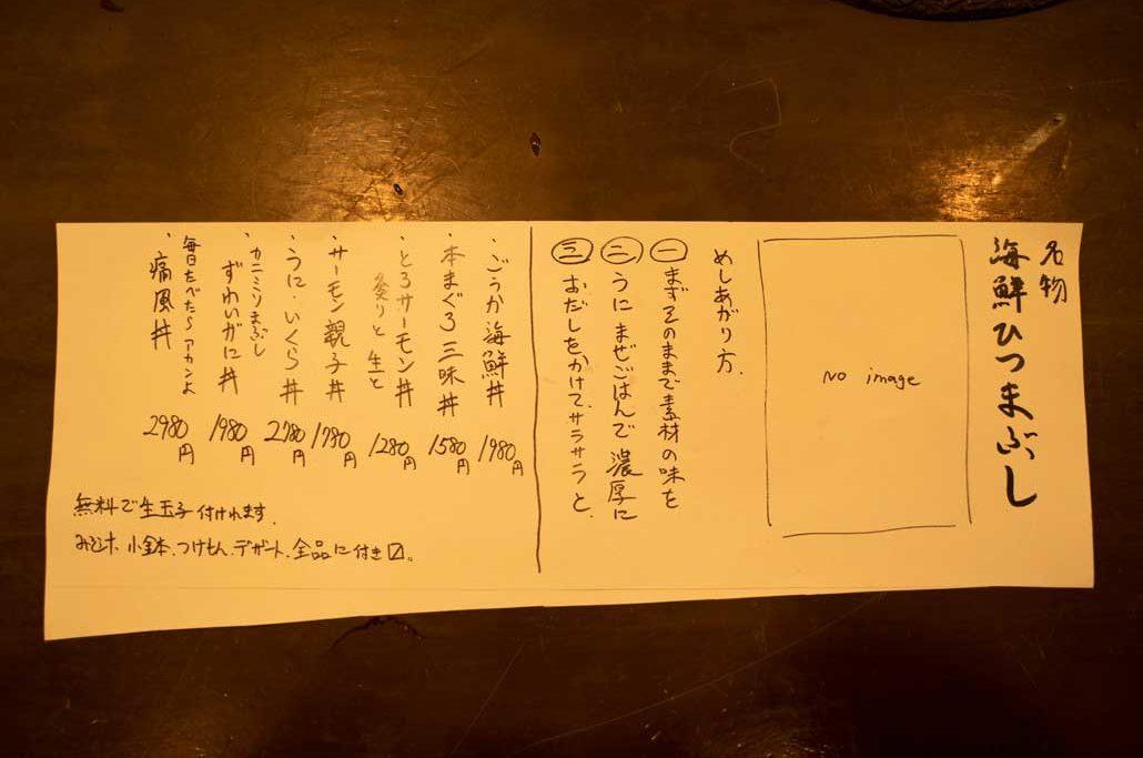 七輪亭のランチメニュー2