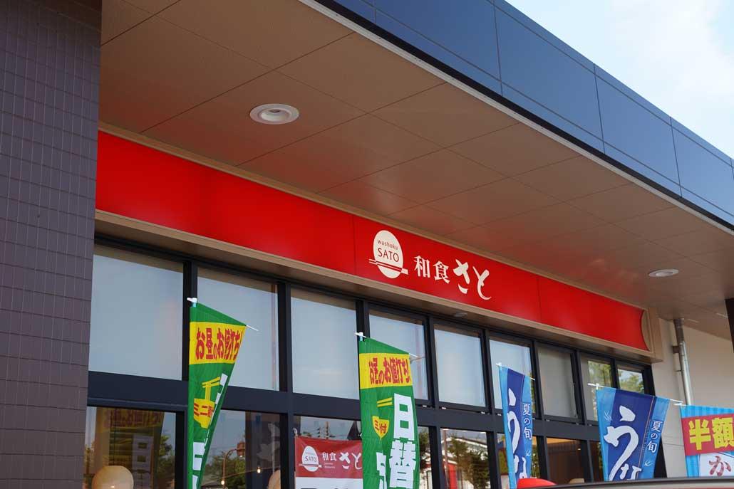 「和食さと フレスト松井山手店」外観画像