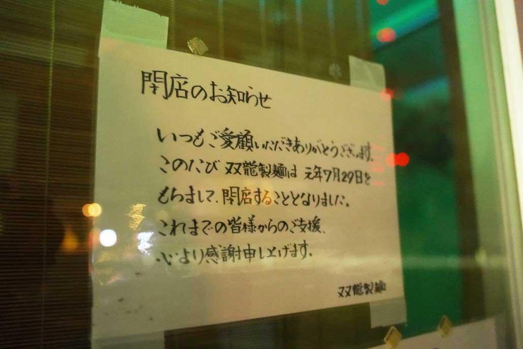 双龍製麺閉店のお知らせ画像