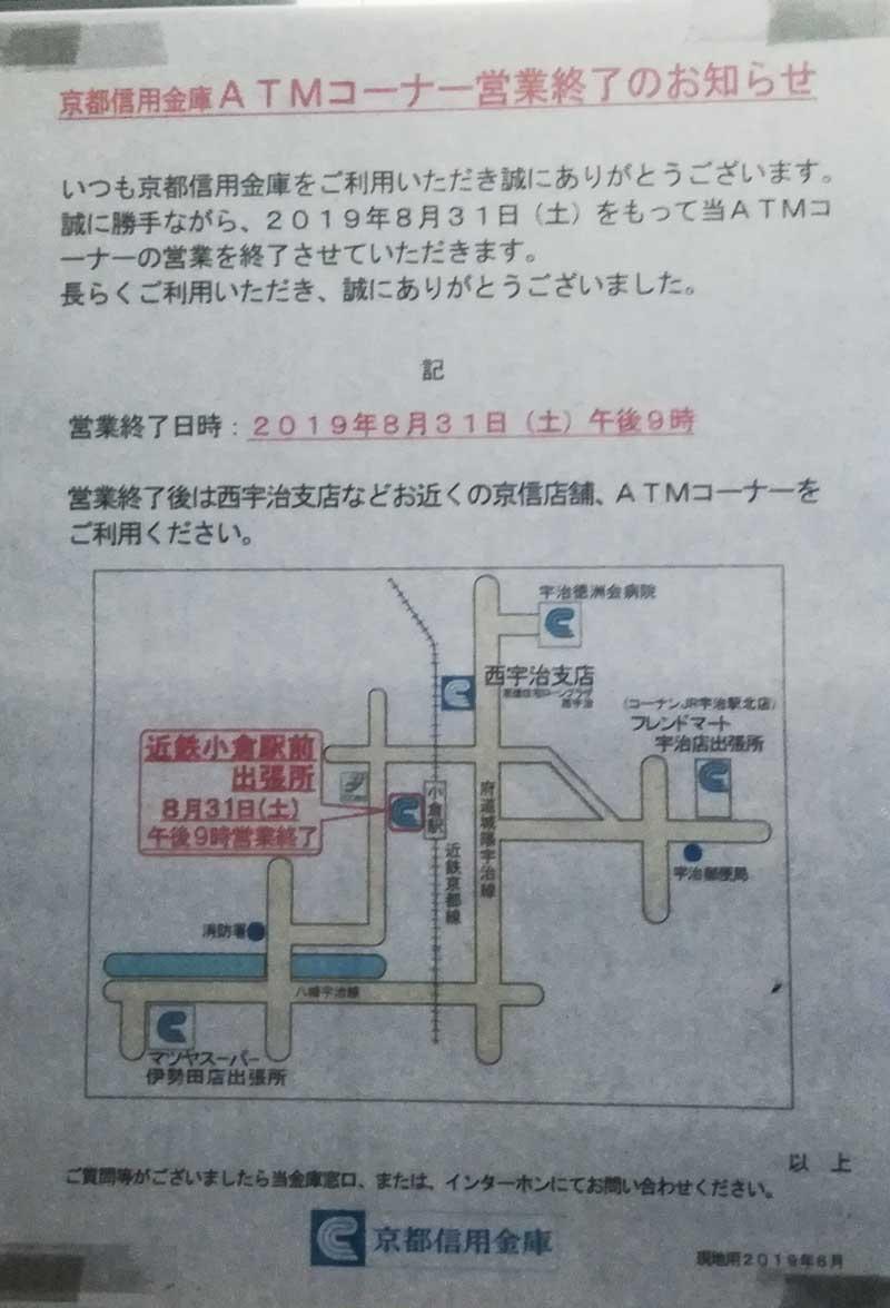 京都信用金庫ATM画像2