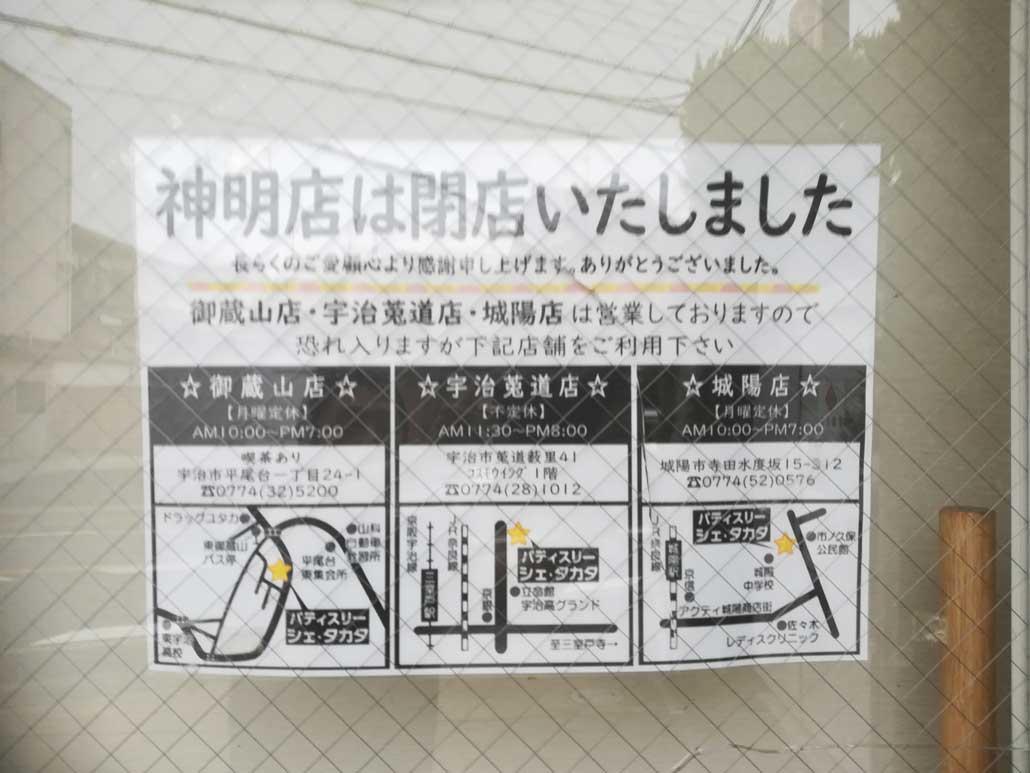「パティスリー-シェ・タカタ-神明店」画像3