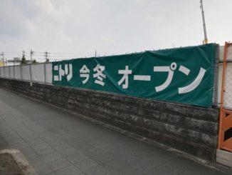 ニトリ横断幕画像