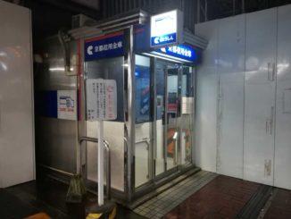 京都信用金庫ATM画像1