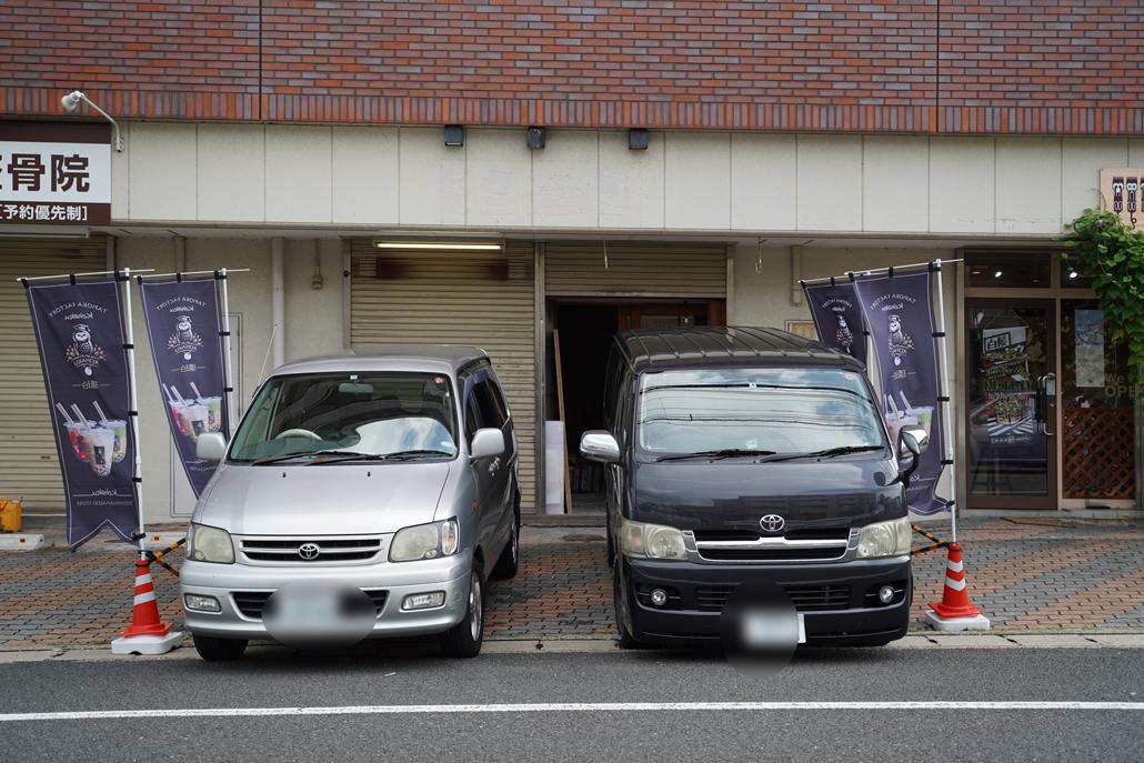 「タピオカファクトリー琥珀 同志社前駅店」外観画像