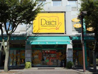 Daiei Sento-Krei 外観1