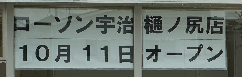 「ローソン 宇治樋ノ尻店」画像3