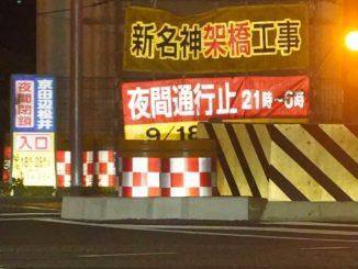 八幡京田辺JCT・IC付近が夜間通行止め