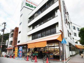スーパーマーケットツジトミ八幡店の外観画像