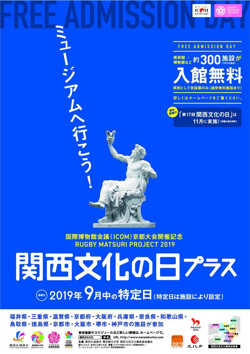 関西文化の日プラス