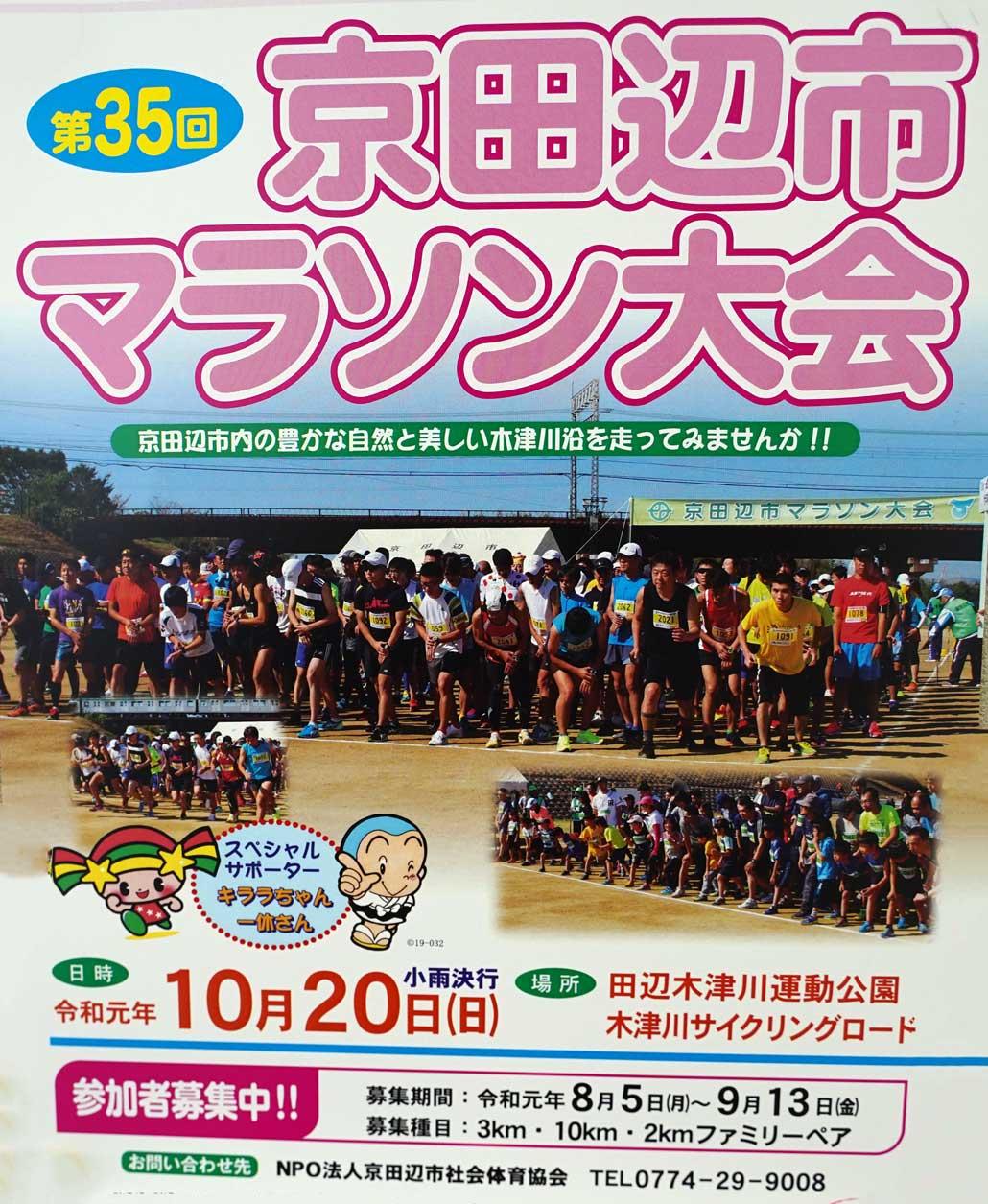 京田辺マラソン大会チラシ