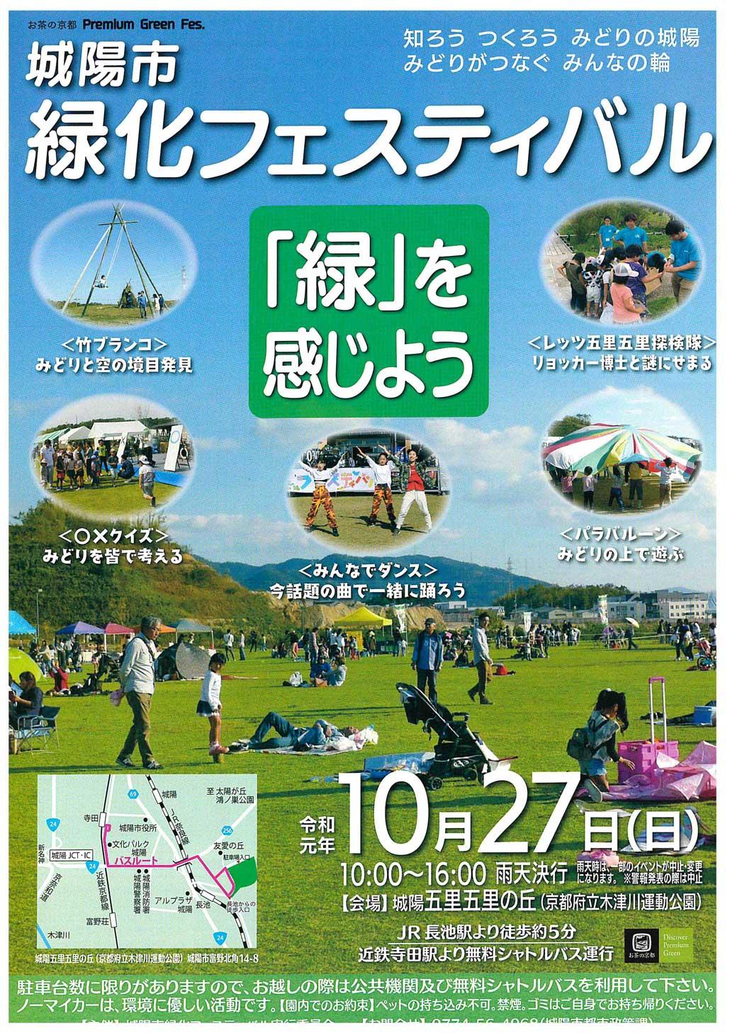 城陽市緑化フェスティバル2019