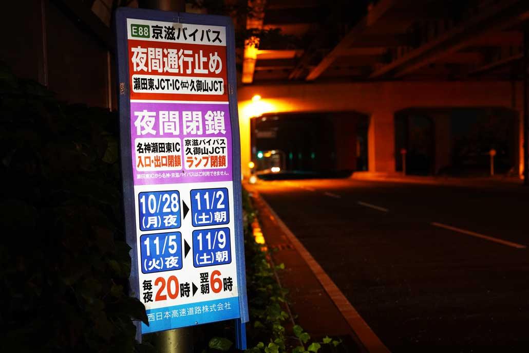 京滋バイパス夜間通行止めのお知らせ画像