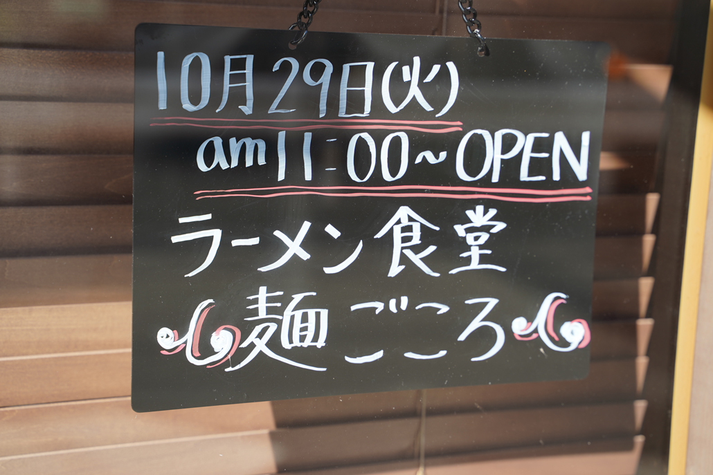 麺ごころオープンのお知らせ画像